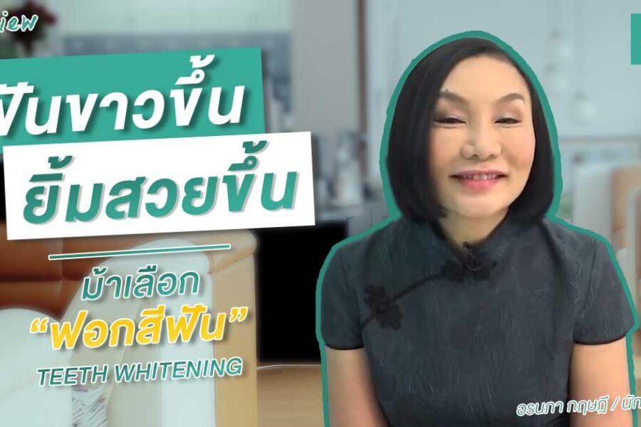 คุณม้า-อรนภา กฤษฎี นักแสดงและพิธีกรชื่อดัง ฟอกฟันขาวที่ TC Smile